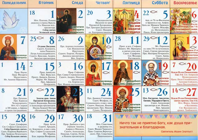 pravoslavny kalendar Культовая структура православной церкви | Культурный обозреватель pravoslavny kalendar
