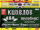 Moscow Metal Meeting